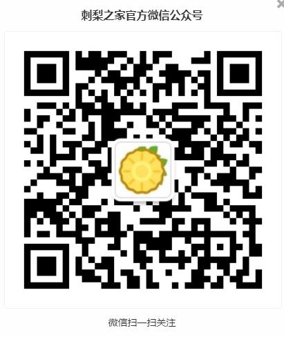 刺梨之家官方微信公众号