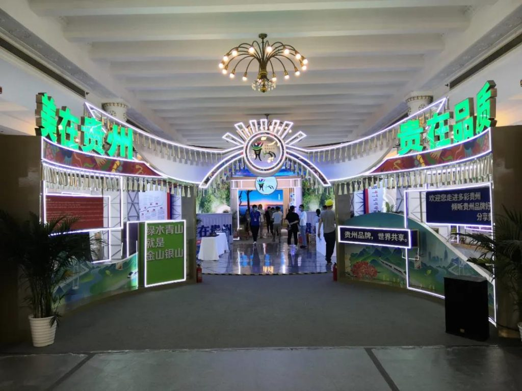 贵州刺梨·天刺力 | 与您相约2021年中国自主品牌博览会
