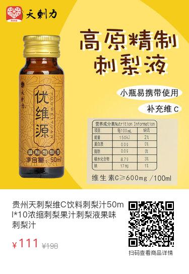 王老吉助力贵州打造新名片,刺梨产业将达百亿级或成新增长点。