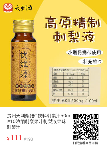 刺梨茶长期吃能让你更年轻吗?